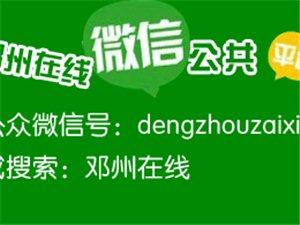 澳门威尼斯人娱乐场公众微信升级,微信号:dengzhouzaixian