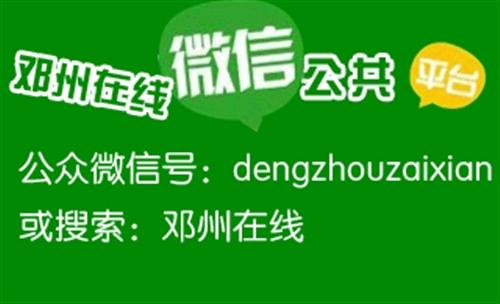 邓州在线公众微信升级,微信号:dengzhouzaixian