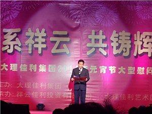 佳利集团元宵晚会,全县人民欢度双节!