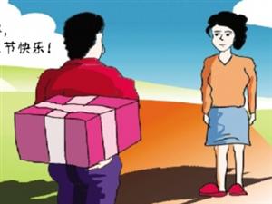 今年情人节,你送情人什么礼物?
