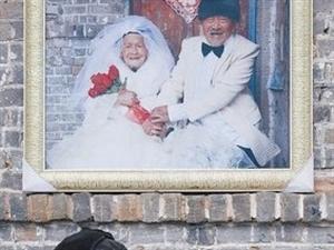 百岁夫妻的第九十个情人节