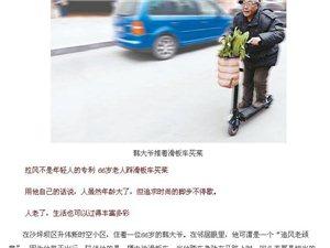 学着点:66岁老人踩滑板车买菜