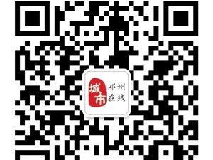 邓州在线公众微信号:dengzhouzaixian