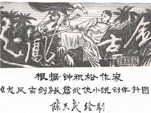 [原创]钟积松 传奇武侠小说《龙凤古剑》连载中