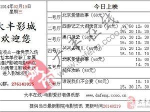 大丰市大丰影城20140219电影票价放映时间排片表