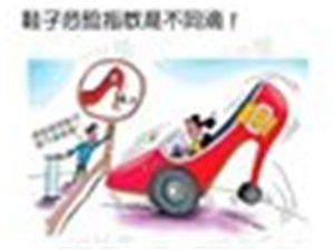【开车时各种鞋子的危险指数】