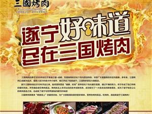 ★★~~~遂宁好味道 尽在三国烤肉―――最新优惠~~★★