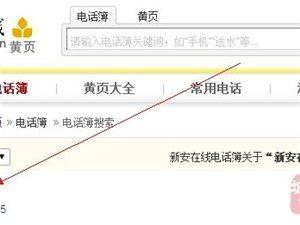 新安在线黄页电话薄免费收录本地商家电话信息