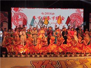 奉节县2014年春节联欢晚会