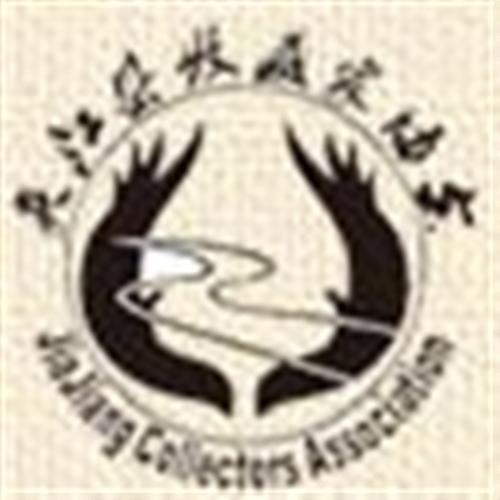 夹江收藏家协会