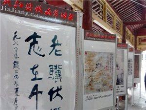 浓情中秋夹江举办收藏品暨图片展