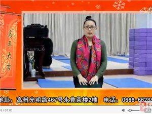 视频: 高州永�N瑜伽会所――高州在线