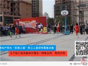 """视频: 高州金鸿地产""""莉莱江城""""杯三人篮球争霸赛-高州在线"""