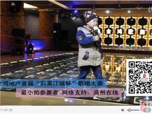 """视频: 高州首届""""莉莱江城杯""""歌唱大赛-高州在线"""