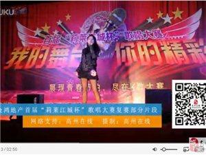 """视频: 高州金鸿地产首届""""莉莱江城杯""""歌唱大赛复赛部分视频―高州在线"""