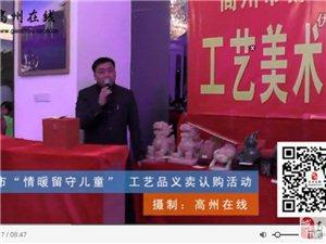 视频: 高州义卖活动――高州在线