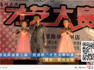 视频: 高州明湖商场第三届明湖杯才艺大赛初赛