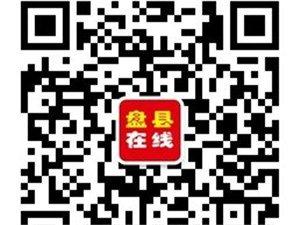 盘县在线_招聘最新播报-2014年8月份更进贴