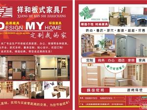 祥和板式家具厂
