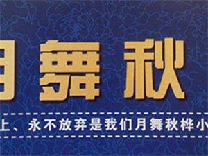 【月舞秋桦】2014年舞蹈课程开设公布