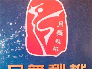 【月舞秋桦】舞蹈工作室师资团队形象展示