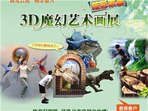 """""""御龙公馆""""3D魔幻画展震撼来袭!"""