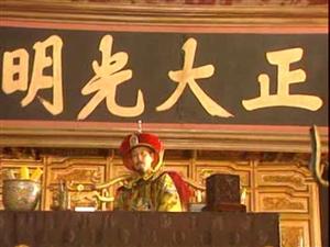 《康熙王朝》经典片段,经典呐!大家看了有什么心得吗?