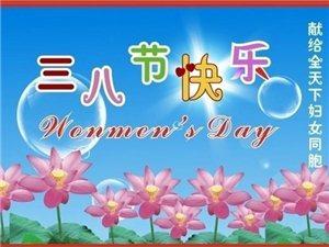 良辰三八节,妇女半边天。祝女性朋友们节日快乐