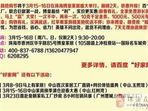 3月15-16日珠海博皇家具抢购节