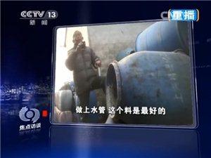 """吴江""""毒水管""""被《焦点访谈》曝光三个嫌犯被批捕"""