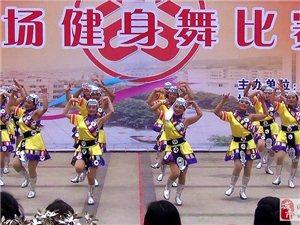 """澳门网上投注平台县纪念""""三.八""""妇女节广场健身舞比赛落幕"""