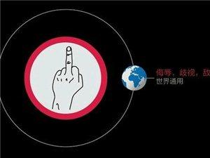 全球主要手势意义图解