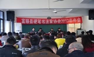 2013年kc分分彩客户端_黑龙江快三app软件主页-彩经_彩喜欢顺硬笔书法家协会年会活动隆重举行
