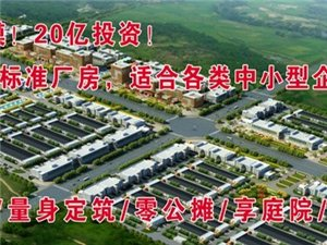 临猗县创业工业园