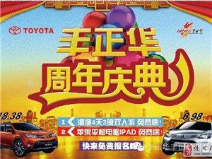 丰正华周年店庆狂欢节,免费送苹果IPAD,港澳游,快来报名吧!