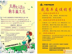 菲律宾葡京官网嘉岭桥美利达自行车专卖3.8妇女节促销活动