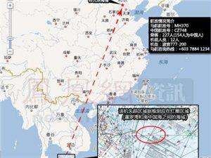 【越南海军确认飞机坠落】祈福马航!