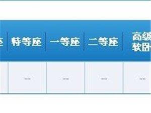 济南前往深圳的动车时刻表及线路参考