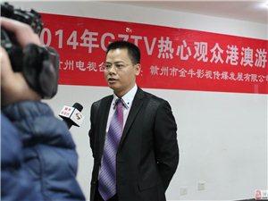深圳市骏富文化传播有限公司与赣州电视台达成合作伙伴暨签约仪式