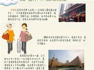 香港澳�T四天三晚�p人游