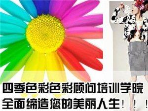 无锡哪里有色彩诊断个人形象设计陪同购物无锡四季色彩形象设计