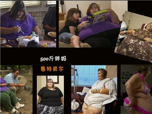 盘点令人无法想象的胖人 你目瞪口呆了吗?