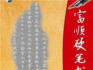 富顺县硬笔书法家协会2014年1月会刊