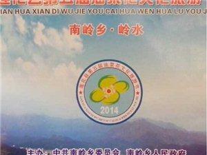 莲花县第五届油菜花文化旅游节今日开幕盛况
