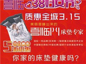 商家活�樱�名雅家居�V�觯�3.15�|惠全城5折�I�Y
