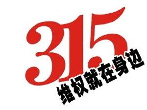 """【3.15曝光�_】征集被""""坑""""事件,�S�噙M行�r"""