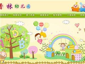 遂宁香林幼儿园>>官方网站|遂宁香林幼儿园具特色的幼儿园