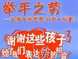 """""""爱心澳门葡京阳光雨露""""献爱心活动3.15在北小对面小广场正式拉开序幕"""
