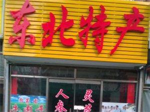 北京东北土特产专卖