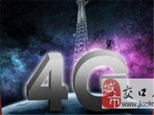 联通将推3G/4G一体化资费 超出套餐流量可免费用